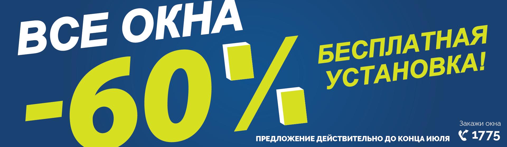 fenster aknad -60%